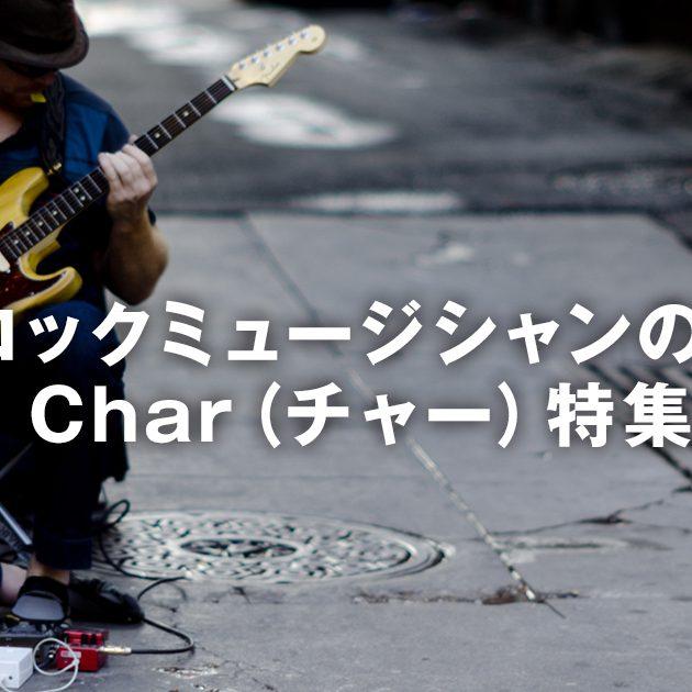 日本のロックミュージシャンの先駆け!Char(チャー)特集