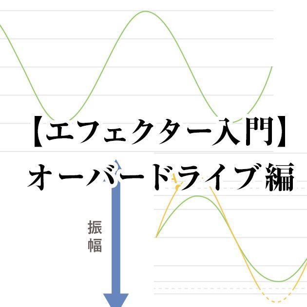 【エフェクター入門】オーバードライブ編