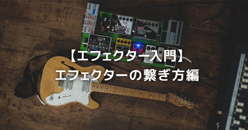 【エフェクター入門】エフェクターの繋ぎ方編