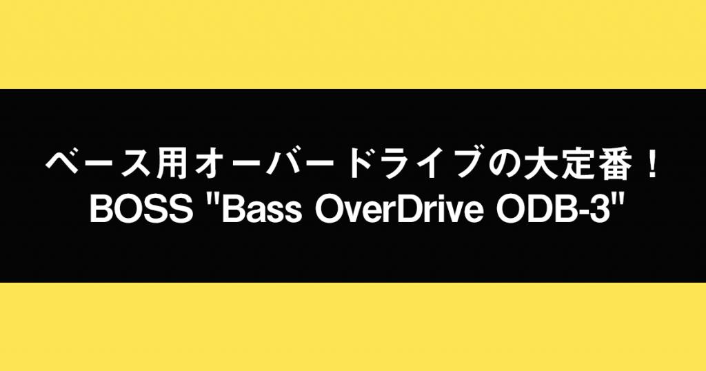 """ベース用オーバードライブの大定番!BOSS """"Bass OverDrive ODB-3"""""""
