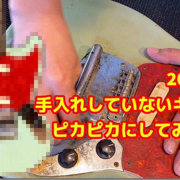 20年以上手入れしていないギターをピカピカにしてみよう!【前編】