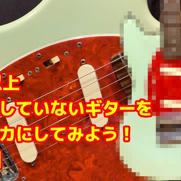 20年以上手入れしていないギターをピカピカにしてみよう!【後編】