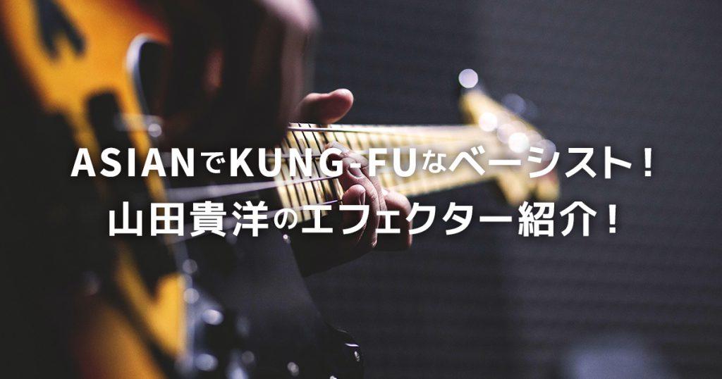 ASIANでKUNG-FUなベーシスト!山田貴洋のエフェクター紹介!