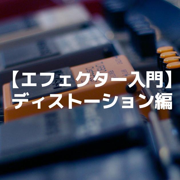 【エフェクター入門】ディストーション編