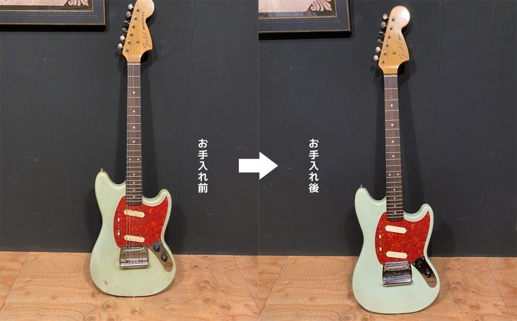 お手入れ前とお手入れ後のギター