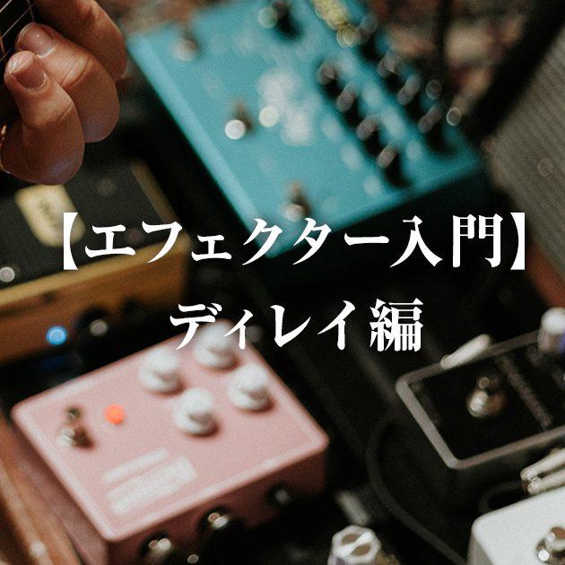 【エフェクター入門】ディレイ編