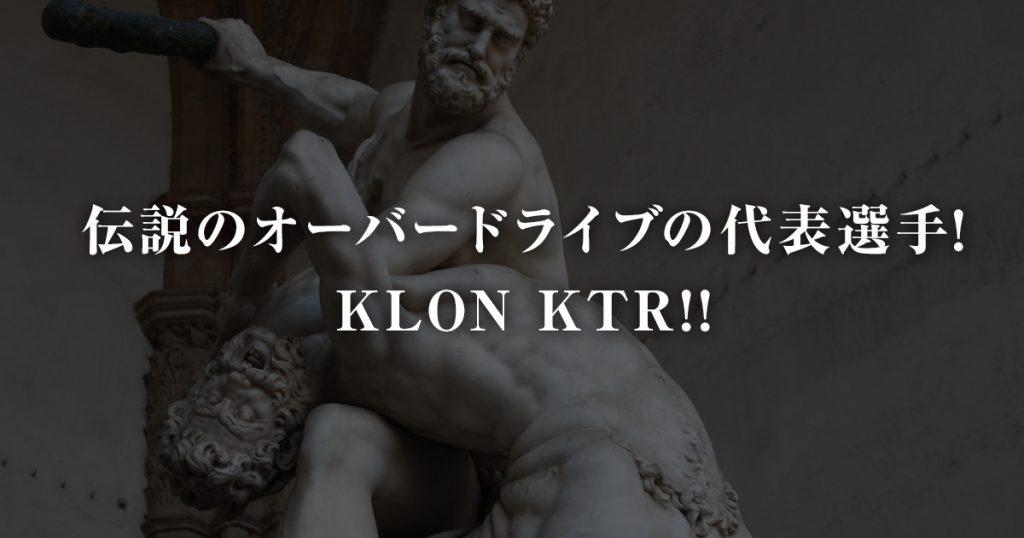 伝説のオーバードライブの代表選手!KLON KTR!!