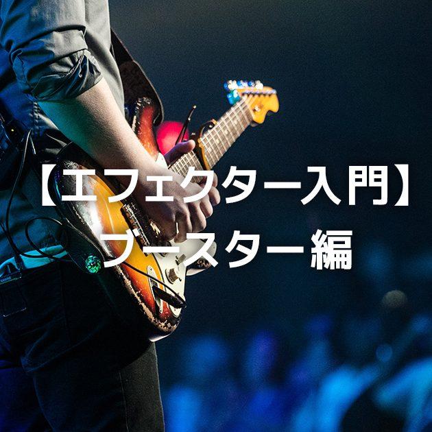 【エフェクター入門】ブースター編