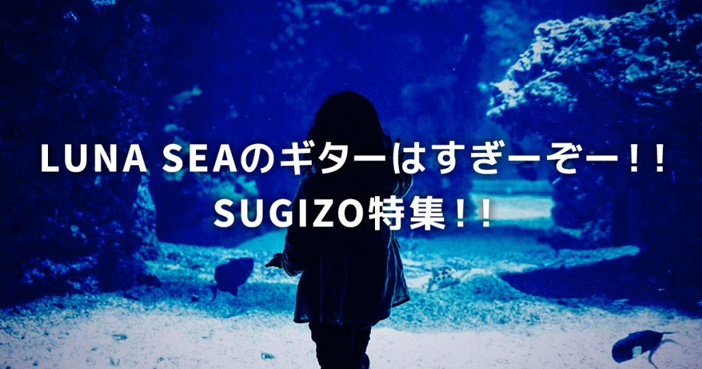LUNA SEAのギターはすぎーぞー!!SUGIZO特集!!
