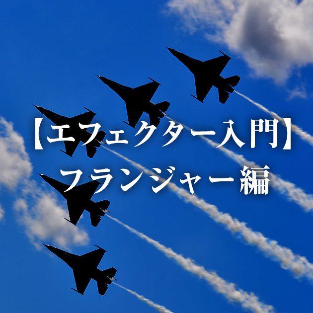 【エフェクター入門】フランジャー編