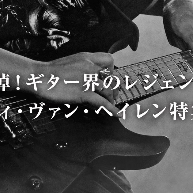 追悼!ギター界のレジェンド、エディ・ヴァン・ヘイレン特集!!