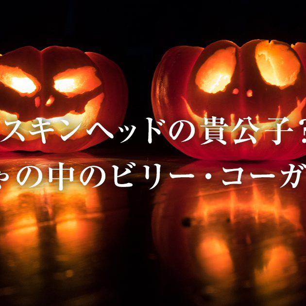 スキンヘッドの貴公子?かぼちゃの中のビリー・コーガン特集!