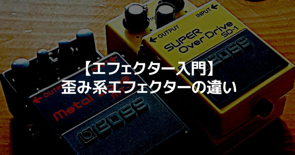 【エフェクター入門】歪み系エフェクターの違い