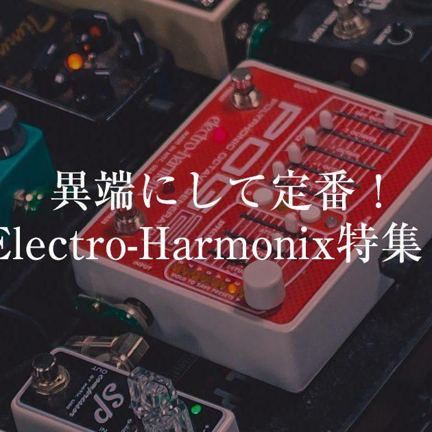 異端にして定番!Electro-Harmonix特集!