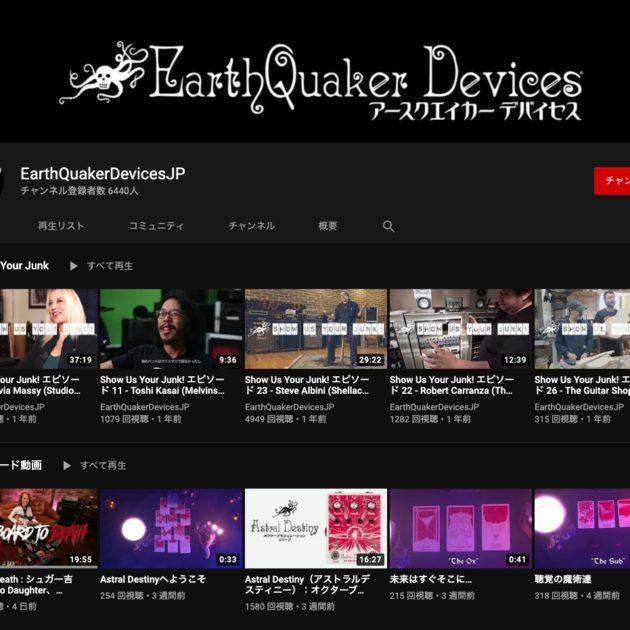 【YouTubeチャンネル】EarthQuakerDevicesJPチャンネルのご紹介