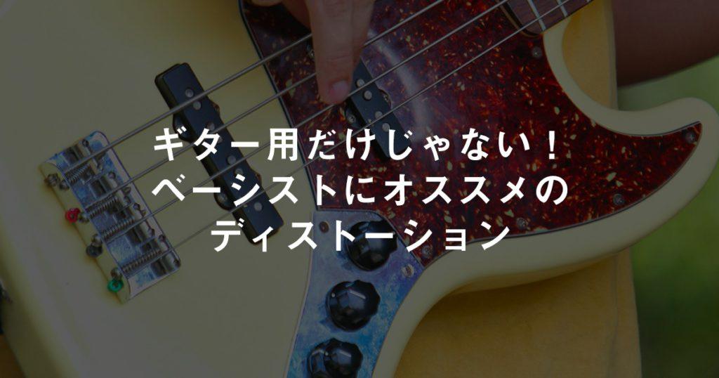 ギター用だけじゃない!ベーシストにオススメのディストーション