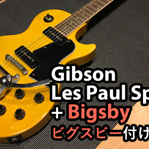 【EFFECTORPRESS】Gibson Les Paul SpecialにビグスビーB7を取り付けてみた!